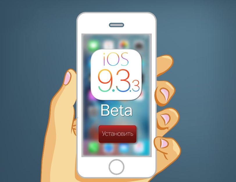 iOS 9.3.3 Beta 5 Güncellemesi Yayınlandı